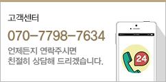 고객센터 1600-1111
